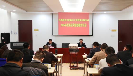 政投公司召开2016年度基层党建述职评议会