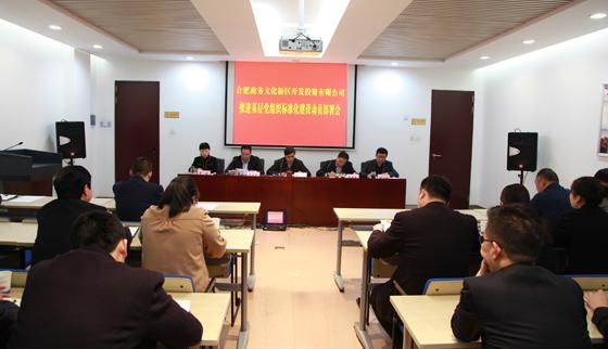 政投公司召开推进基层党组织标准化建设动员部署会